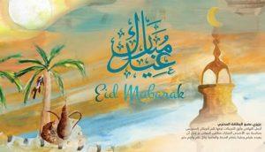dp idul fitri bahasa arab